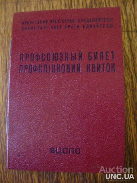 Профсоюзный билет ВЦСПС СССР.