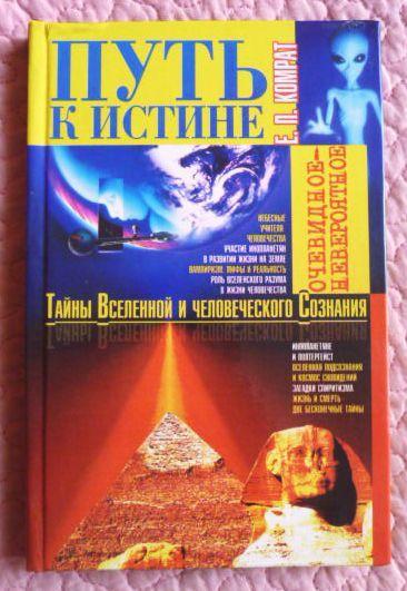 Путь к истине: Тайны Вселённой и человеческого сознания. Е.Комрат