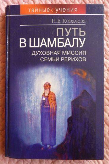 Путь в Шамбалу. Духовная миссия семьи Рерихов. Тайные учения. Н.Е.Ковалёва