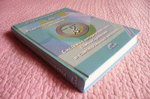 Радиэстезическое познание человека. Система самодиагностики, самоисцеления... Л.Г. Пучко