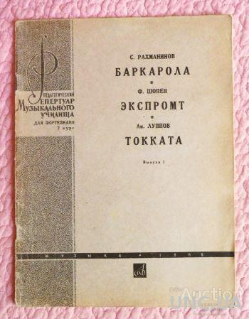 Рахманинов. Шопен.  Луппов. Педагогический материал для фортепиано. 1965г.