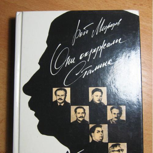 Рой Медведев. Они окружали Сталина