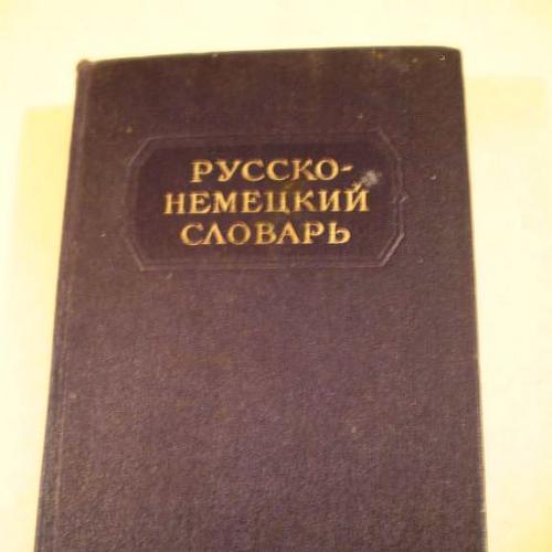 Русско-немецкий словарь.1955г.