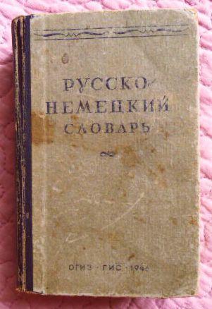 Русско-немецкий словарь. Под редакцией А.А.Лепинга. 1946г.