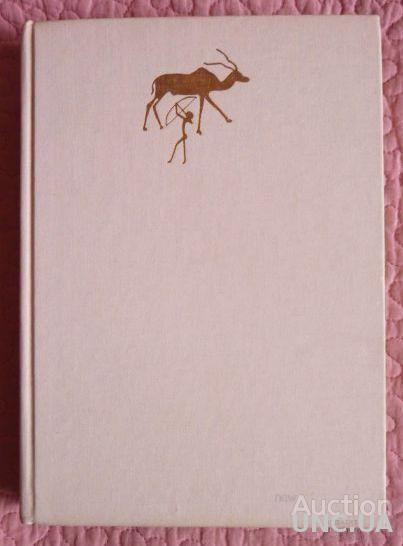 Сафари под Килиманджаро. Книга-альбом. Лот 3.
