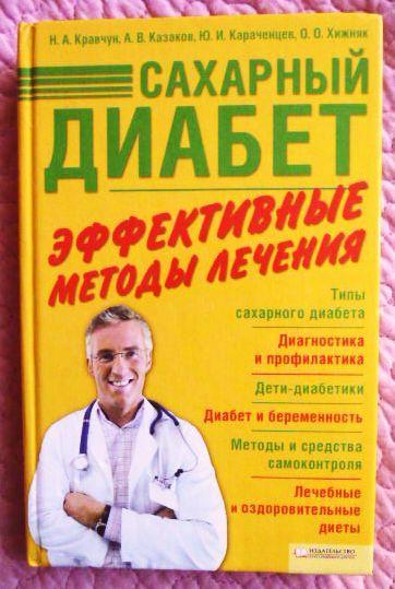 Сахарный диабет. Эффективные методы лечения. Н.Кравчун, А.Казаков, Ю.Караченцев, О.Хижняк
