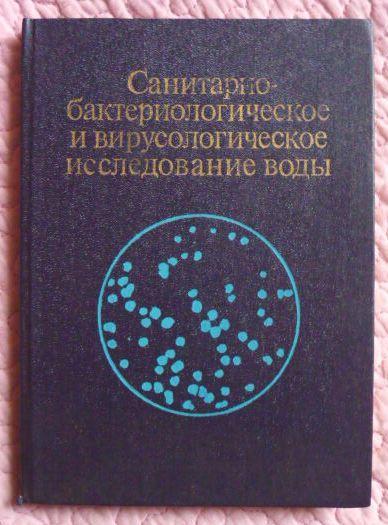 Санитарно-бактериологические исследования воды. Под редакцией В.Н. Гирина