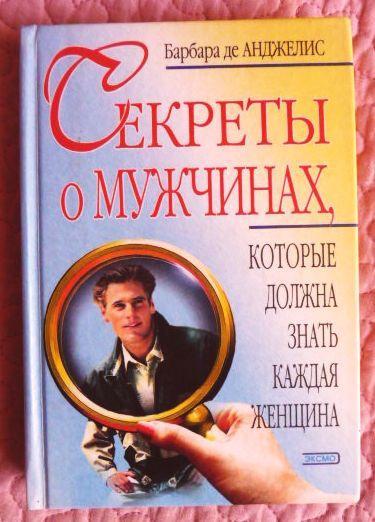 Секреты о мужчинах, которые должна знать каждая женщина. Автор: Барбара де Анжелис.