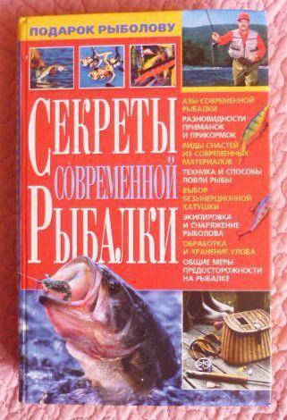 Секреты современной рыбалки. Попов В., Карелин В.