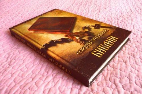 Секреты утерянной Библии. Кеннет Хансон