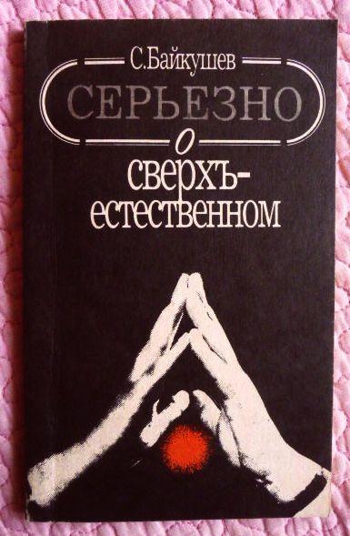 Серьезно о сверхъестественном. Стоян Байкушев