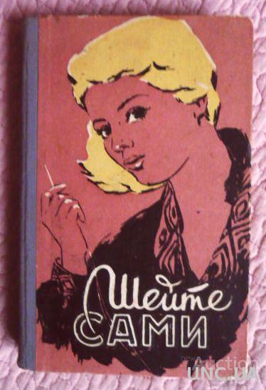 Шейте сами.1960г. Авторы: Рудометкина В., Рудометкина М.