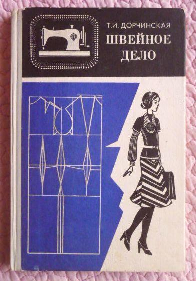 Швейное дело. Учебное пособие.  Т.И. Дорчинская