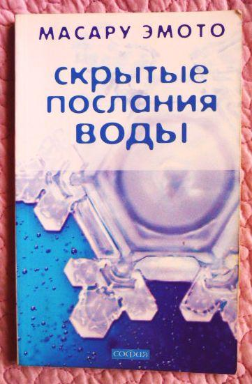 Скрытые послания воды: Тайные коды кристаллов льда. Масару Эмото