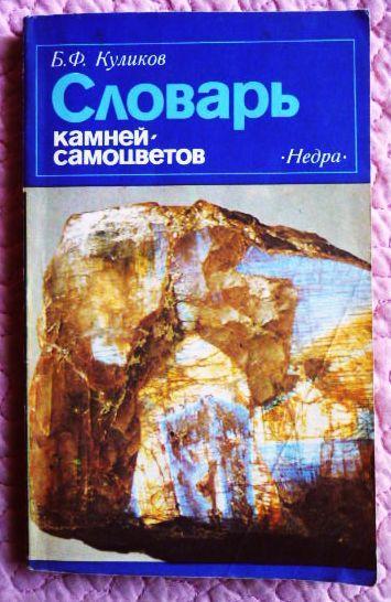 Словарь камней-самоцветов. Автор: Борис Куликов