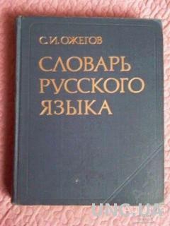 Словарь русского языка. 1984г.  Ожегов С.И.