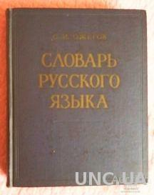 Словарь русского языка. 53000 слов. 1970г.  Ожегов С.И.