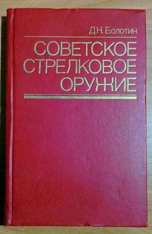 Советское стрелковое оружие. Автор-составитель: Болотин Д.Н.