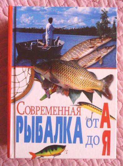 Современная рыбалка от А до Я. Справочник
