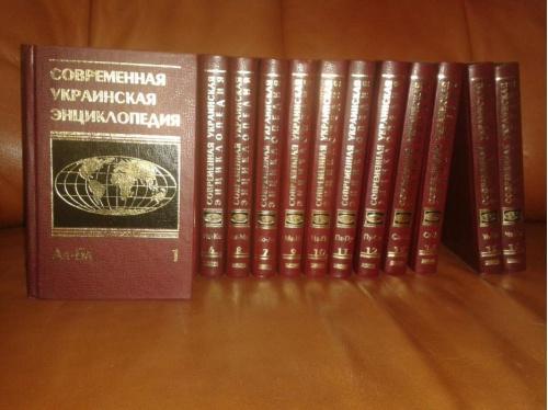Современная украинская энциклопедия в 16-ти томах (комплект)