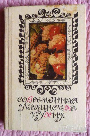 Современная украинская кухня. Авторы: С.А.Шалимов, Е.А.Шадура.