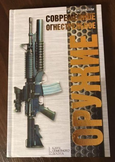 Современное огнестрельное оружие. Справочник.
