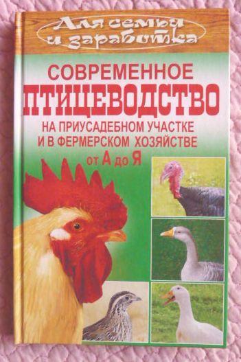Современное птицеводство от А до Я. Автор-составитель: О.Завязкин