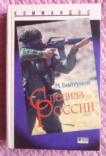 Спецназ России. Коммандос. М. Болтунов