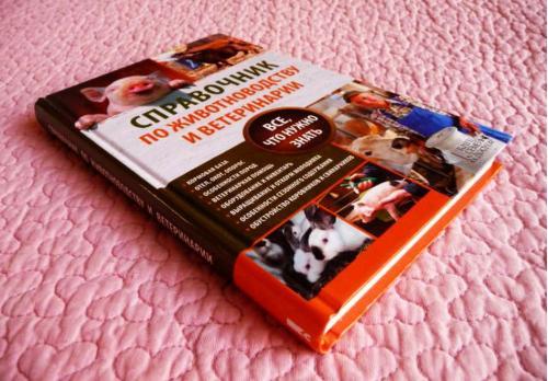 Справочник по животноводству и ветеринарии. Все, что нужно знать. Автор составитель: Ю. Пернатьев