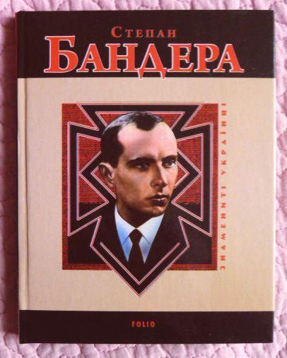 Степан Бандера. Р. Частій