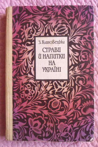 Страви й напитки на Українi. Зіновія Клиновецька. Репринт 1913 р.