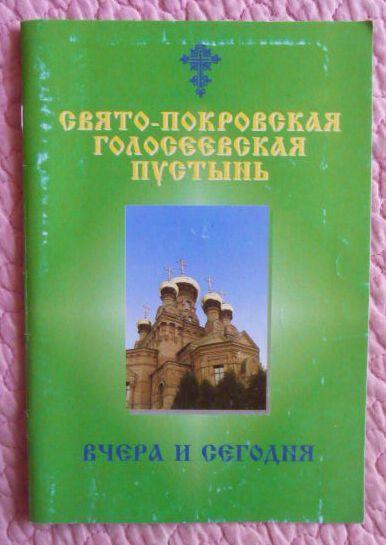 Свято-Покровская Голосеевская Пустынь. Составитель: монахиня Татиана (Алатарцева)