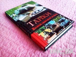 Танки Второй мировой войны. Автор А.Ларин.