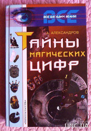 ТАЙНЫ МАГИЧЕСКИХ ЦИФР АЛЕКСАНДРОВ ИЗДАНИЕ 2003 СКАЧАТЬ БЕСПЛАТНО