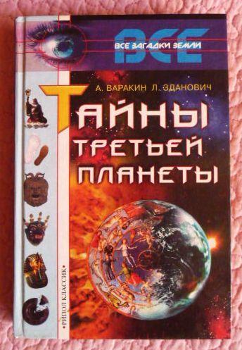 Тайны третьей планеты. А. Варакин, Л. Зданович