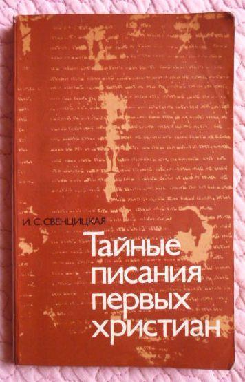 Тайные писания первых христиан. И.С. Свенцицкая