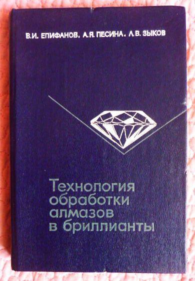 Технология обработки алмазов в бриллианты. Авторы: В. Епифанов, А.Песина, Л. Зыков