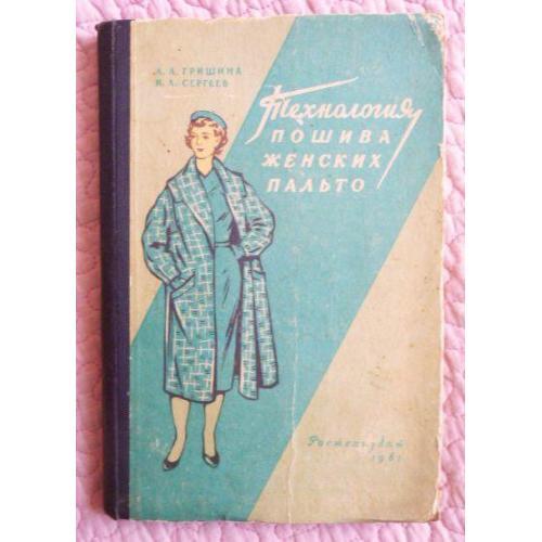 Технология пошива женских пальто. Гришина А.А., Сергеев Н.А. 1961г.