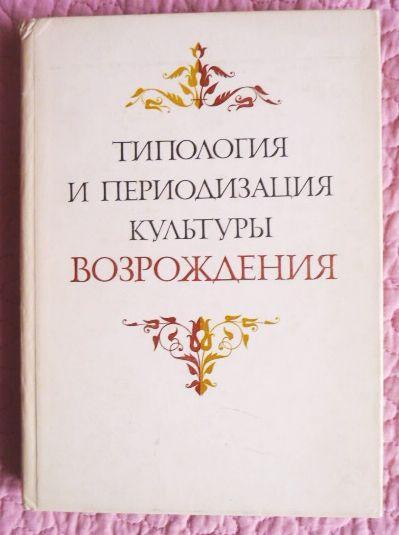 Типология и периодизация культуры Возрождения. Антология