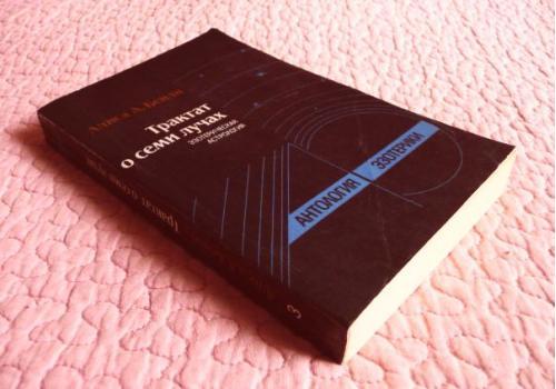 Трактат о семи лучах. Эзотерическая Астрология. Алиса А. Бейли