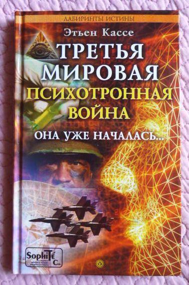 Третья мировая война. Психотронная война. Этьен Кассе