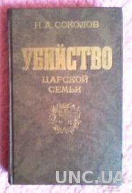 Убийство царской семьи. Соколов Н.А.