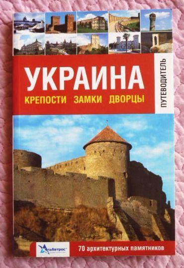 Украина. Крепости, замки, дворцы. Путеводитель