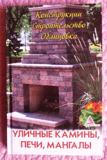 Уличные камины, печи, мангалы. Автор: Огарев А. Г. Очень полезная книга !