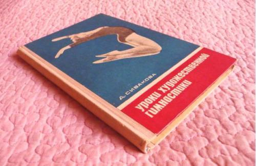 Уроки художественной гимнастики. Сивакова Д.А.