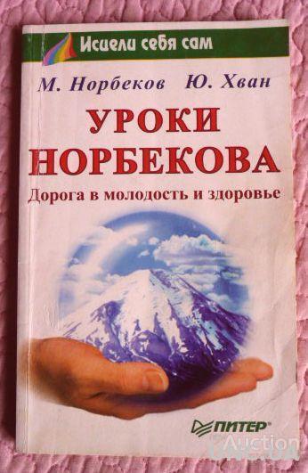 Уроки Норбекова: Дорога в молодость и здоровье