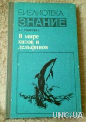 В мире китов и дельфинов.  А.Г.Томилин.