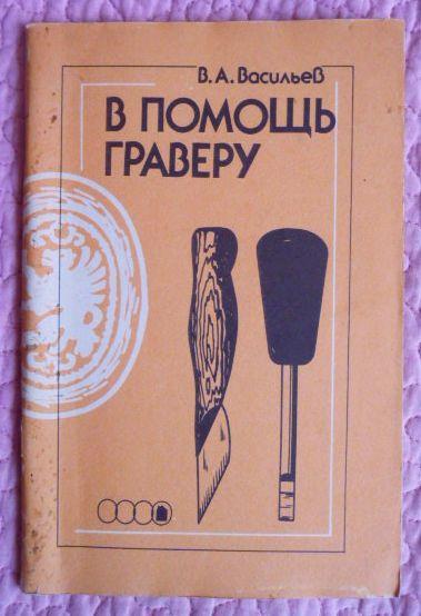 В помощь гравёру. Автор: Владимир Васильев