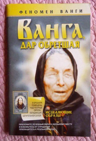 Ванга, дар обретшая. Автор-составитель: Л.Конева