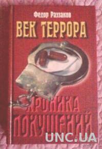 Век террора. Хроника покушений. Автор: Ф.Раззаков.